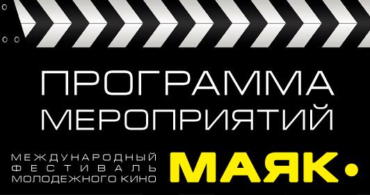 Mayak2016