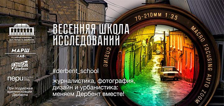 vesennyaya-shkola-issledovanij-doma-petra_mini