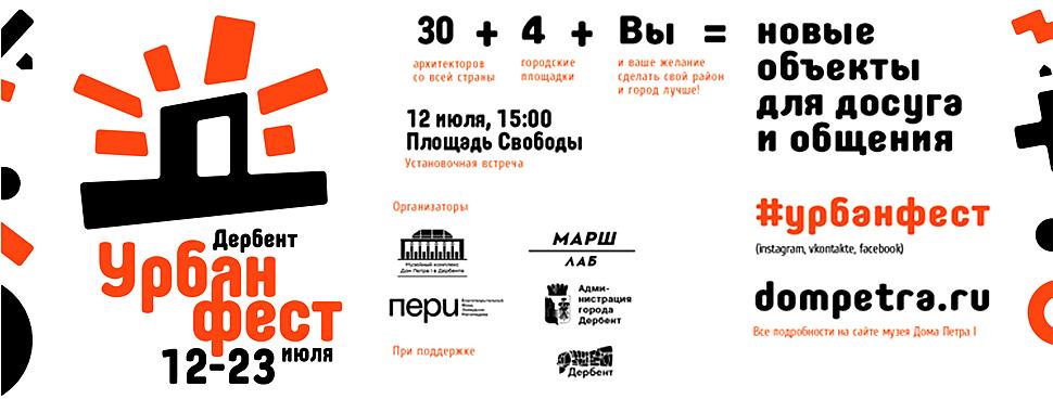 arxitekturnyj-festival-urbanfest_2