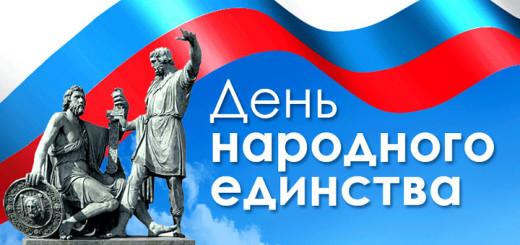 prazdnichnaya-programma-dnya-narodnogo-edinstva_2
