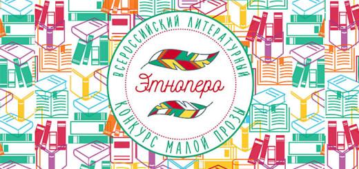 mezhdunarodnyj-literaturnyj-konkurs-maloj-prozy-etnopero-2018_0