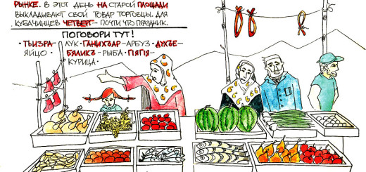 vystavka-etno-komiksov-kubachi-pirozhki-i-tumany_1