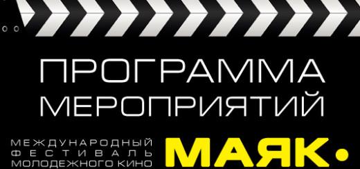 """Программа Фестиваля молодежного кино """"Маяк"""""""