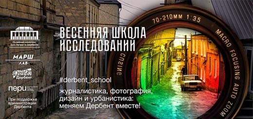 Весенняя школа исследований и фотошкола в Доме Петра