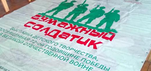 """Выставка юных художников """"Бумажный солдатик"""""""