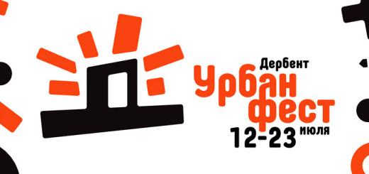 """Архитектурный фестиваль """"Урбанфест"""""""