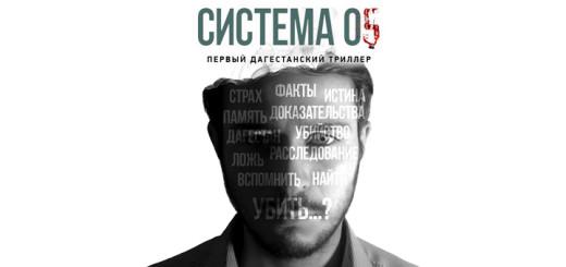Система 05.<br>Первый дагестанский триллер