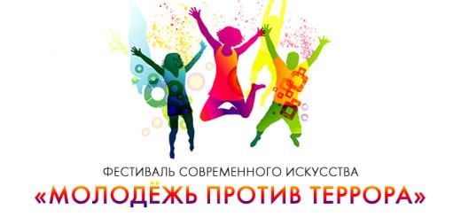 Фестиваль современного искусства «Молодёжь против террора»