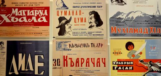 Сценография дагестанского театра и кино
