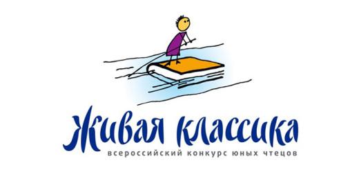 """Всероссийская неделя """"Живой классики"""""""