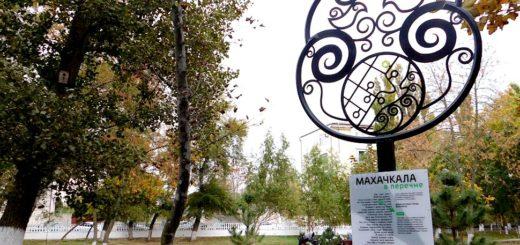 Прогулки с аудиогидом по Махачкале