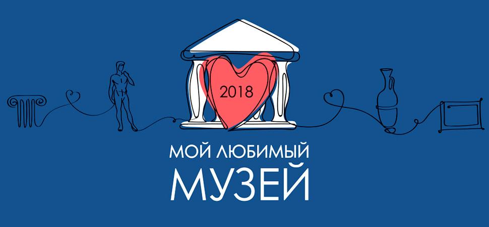 Проголосуйте за свой любимый музей