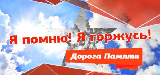 """Уникальный проект Минобороны """"Дорога Памяти"""""""