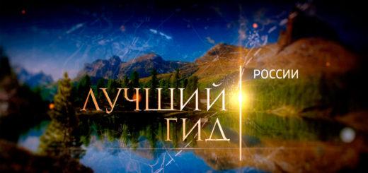 """Конкурс """"Лучший гид России 2019"""": Расскажи о любимом городе"""