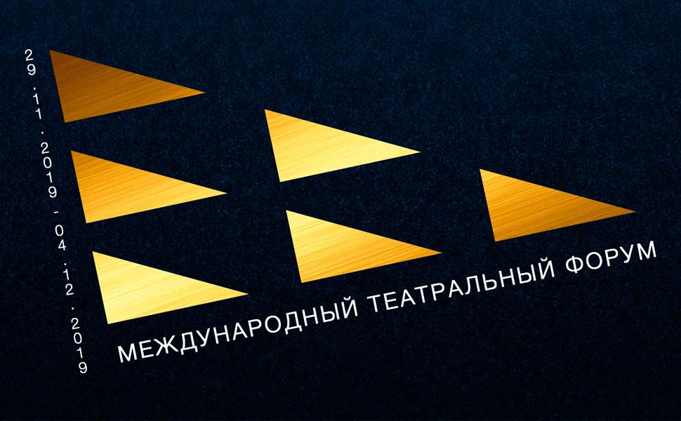 В Дагестане пройдет Международный театральный форум